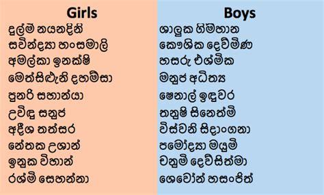 gossip sinhala meaning babata namak baby names sinhala baby names