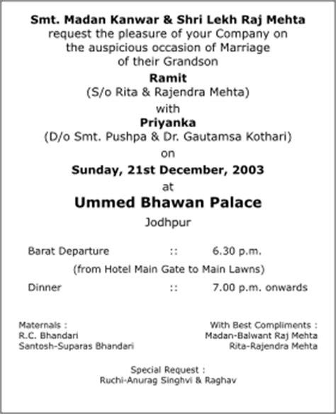 wedding card matter in indian wedding invitation card wordings wedding card wordings wedding invitation wordings wedding
