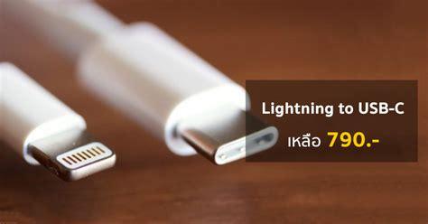 iphone usb c apple ปร บราคาสายชาร จ lightning to usb c เหล อ 790 บาท จาก 890 บาท คาดบอกใบ iphone ร นใหม
