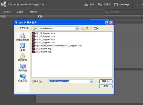 file format zxp dreamweaver cc支持asp gt gt dreamweaver gt gt 网站建设 gt gt 畅无忧设计