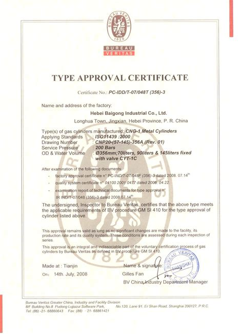 supplement j approval time type approval certificate hebei baigong industrial co ltd