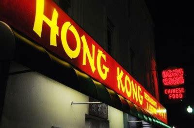 Harvard Mba Hong Kong by Hong Kong Restaurant Harvard Square About Us