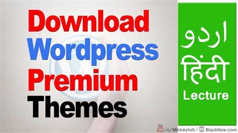 wordpress tutorial in urdu youtube how to download wordpress premium themes in free urdu
