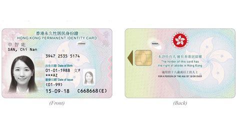 smart design id card new hong kong smart identity card design
