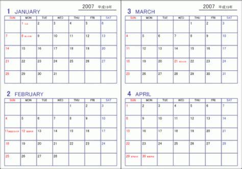 Calendar Entry カレンダー カレンダー 一年 に加えて カレンダーs