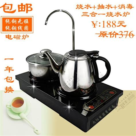 magnetic induction tea kettle telecommunications magnetic oven stove three in one automatic disinfection kit electric tea