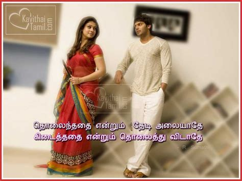 oodal koodal kavithaigal tamil images download search results for amma kavithai calendar 2015