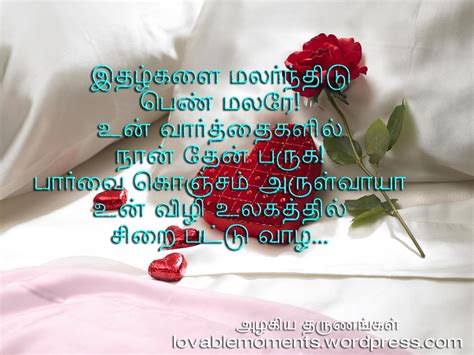 images of love kavithai pin poems tamil kavithai kavithaigal image courtesy of on