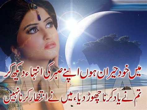 urdu shayari sms sad urdu poetry sms urdu language sad poetry