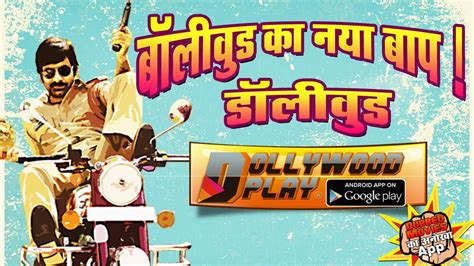 play store ka baap dollywood play from android app store now
