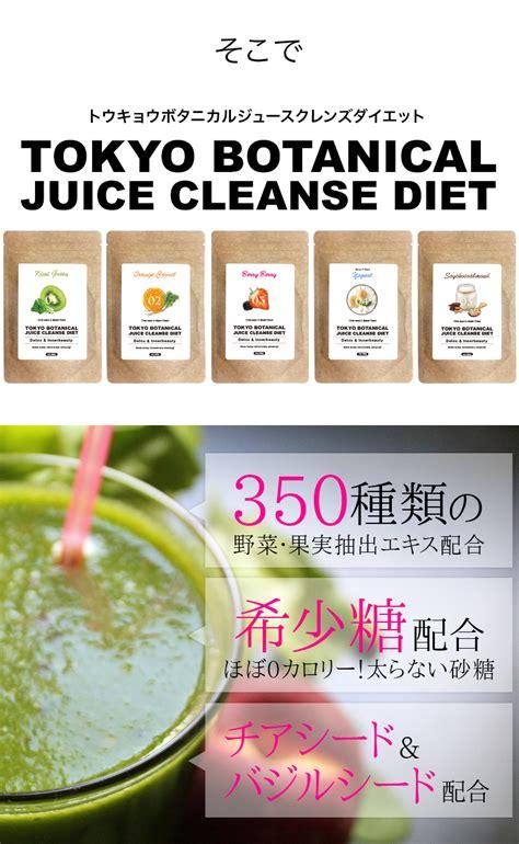 Juice Detox Offers by Prece B Rakuten Global Market Special Offer Shipping