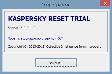 reset kaspersky 2016 trial manually kaspersky reset trial 5 0 0 112 антивирусы kaspersky