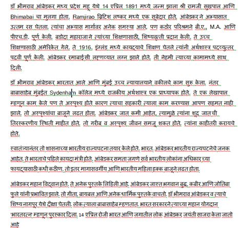 About Ambedkar Essay by Note On Babasaheb Ambedkar In Marathi The History And Information Available In The Essay