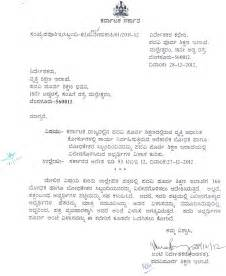 Application Letter Format In Kannada Tentative Date Meaning In Kannada