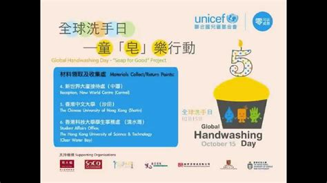 全球洗手日 童 皂 樂 行動 global handwashing day quot soap for