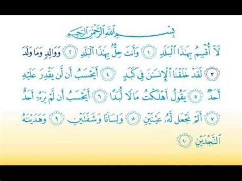 Terbaru Qur An Learning Qur An For Children surat al balad 90 سورة البلد children memorise learning quran