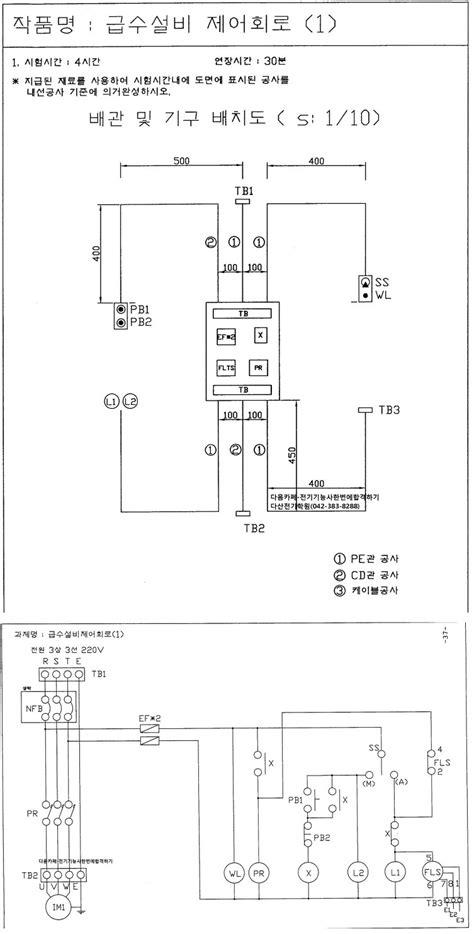 전기기능사 실기 09년 4회 실기문제