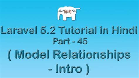 laravel relationships tutorial laravel 5 tutorial for beginners in hindi model