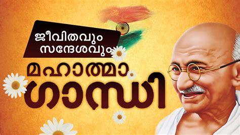 gandhi biography for students life history of mahatma gandhi in malayalam mahatma