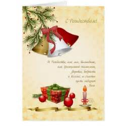 Merry christmas in russian quotes lol rofl com