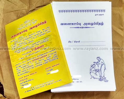 invitation printing in chennai invitation printing press in chennai infoinvitation co