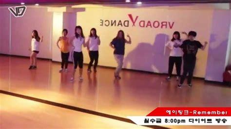 tutorial dance apink remember k pop dance 에이핑크 apink 리멤버 remember vroad dance