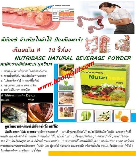 Nutribase Detox by น ทร เบส ด ท อกซ Detox ล างพ ษ ล างลำไส สลายไขม น
