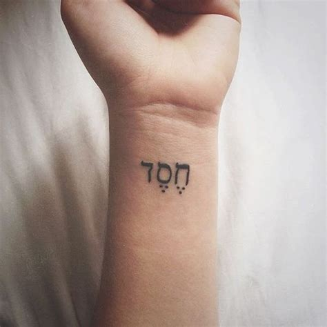 hebrew wrist tattoo 23 best hebrew ideas with meanings 2018