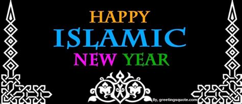 when does the islamic new year start happy islamic new year wishes hijri 1438 urdu arabic sms