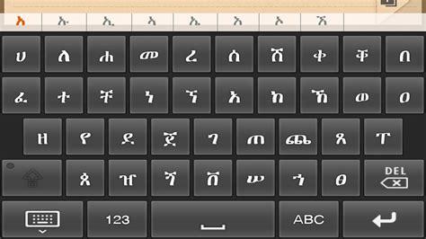 power geez keyboard layout free download amharic keyboard