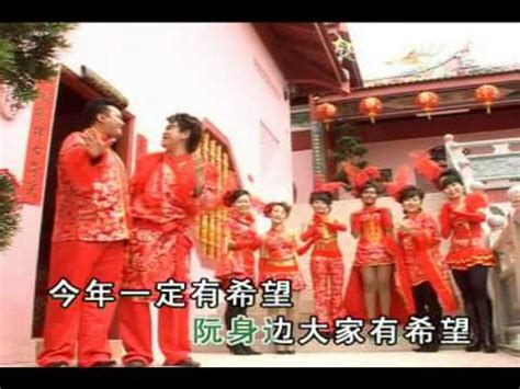 hakka new year song new year song 2009 in malaysia