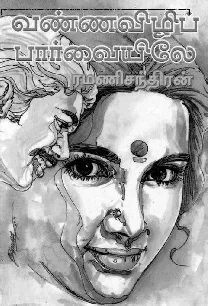 Ramanichandran Novels: January 2014