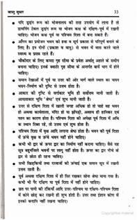 pics photos vastu hindi shastra tips vastu hindi shastra