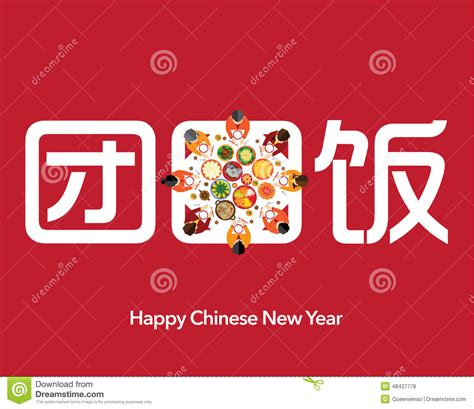 new year reunion dinner quotes happy new year reunion dinner stock illustration
