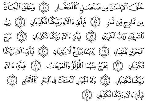 Alquran Arrohman tafsir al qur an surah ar rahman 2 alqur anmulia