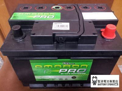 Amaron Pro 100d26l 聖清電池專賣店 逢甲電池 愛馬龍電池 amaron 銀合金汽車電池 2013年 q4 最新到貨 50b19l 55b24ls 65b24ls 85d23l 90d23l 100d26l