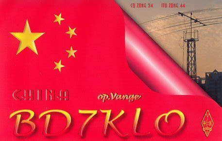 bd klo china