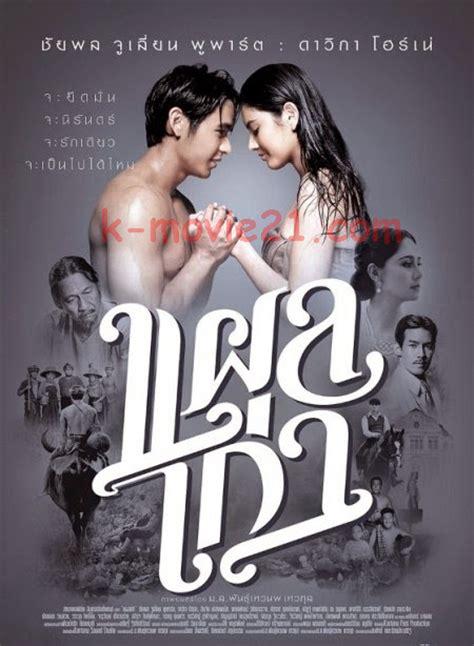 film asia sub indo download asia the scar 2014 subtitle indonesia shirosak