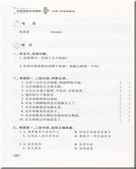 Hanyu Tingli Jiaocheng Di Yi Ce Mp3 hanyu gaoji tingli jiaocheng xia ce advanced