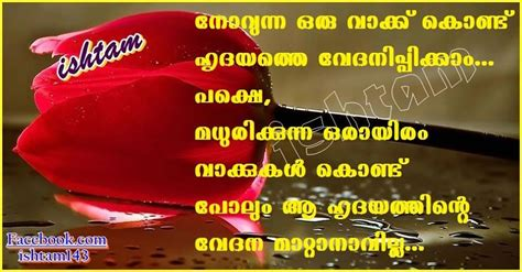 malayalam heart touching love quotes heart touching malayalam quotes heart touching quotes