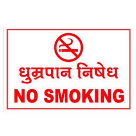 no smoking sign hindi no smoking signboard