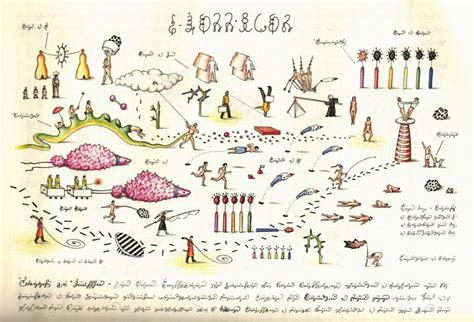 codex seraphinianus ambitious but rubbish luigi serafini and codex seraphinianus