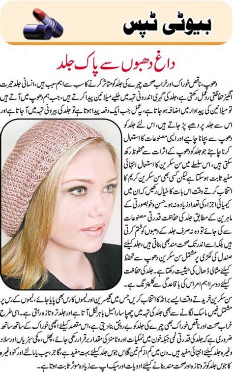 Beauty Tips In Urdu Skin Care Tips In Urdu Skin Care | women fashion magzine update skin care tips in urdu