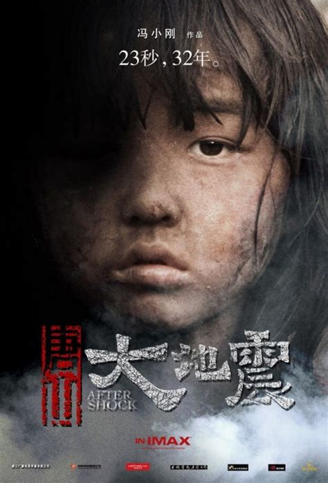 film over china aftershock tangshan earthquake movie review