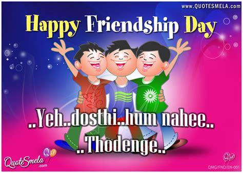 day wishes friendship day greetings in telugu www pixshark