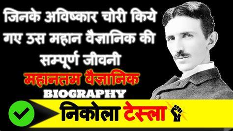 Biography Of Nikola Tesla In Hindi | nikola tesla biography in hindi tesla vs thomas alva