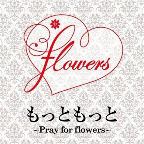 back number boku no namae wo lyrics video motto motto pray for flowers chihiro a