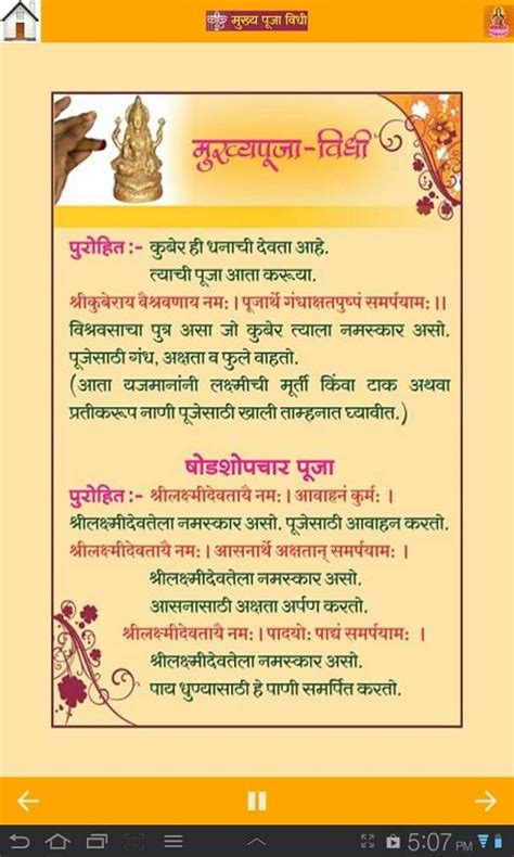 Invitation Letter Format For Satyanarayan Pooja Lakshmi Pooja Jnana Prabodhini Android Apps On Play