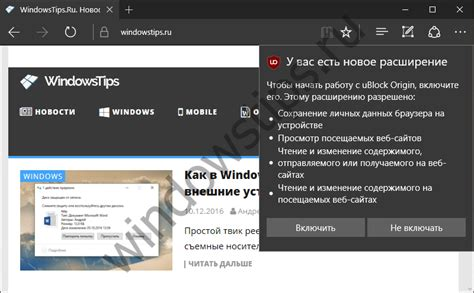 ublock for edge windows 10 в магазине windows появилось расширение ublock origin для