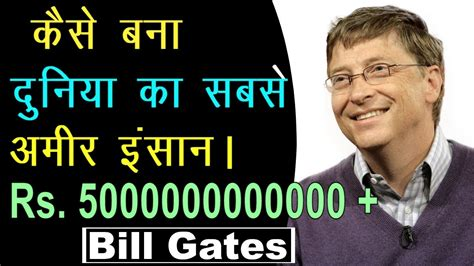 bill gates childhood biography in hindi bill gates biography in hindi bill gates life history